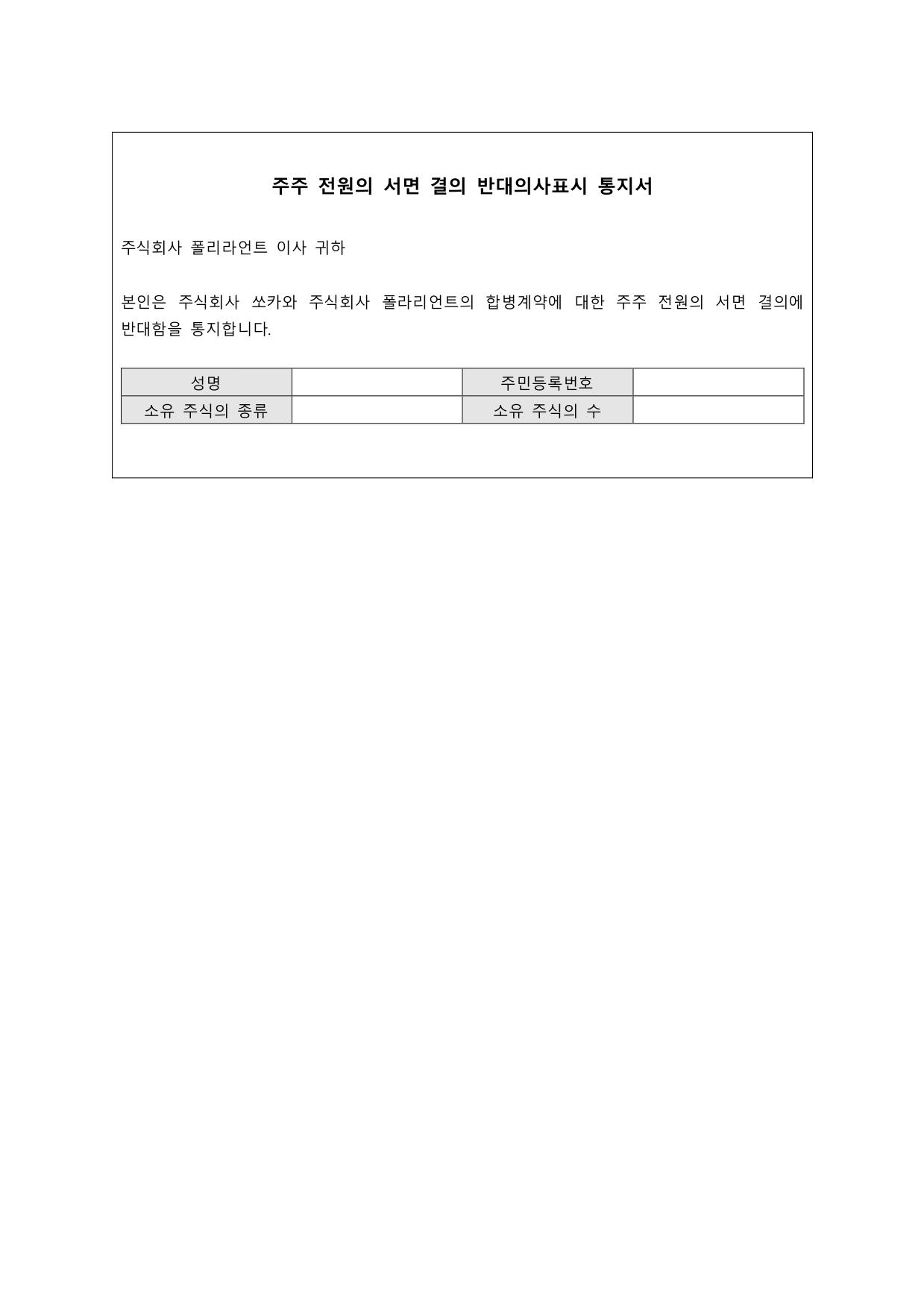 폴라리언트_소규모 합병 공고 복사본.png