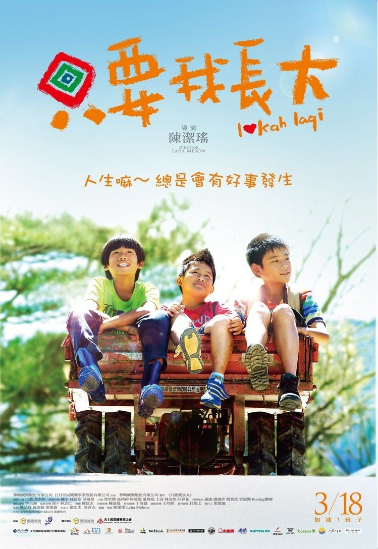 Lokah Laqi (Hang in There Kids!) - movie poster.jpg