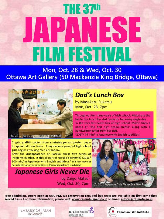 Japanese_Film_Festival_2019.jpg