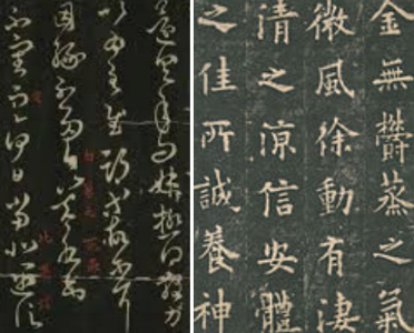 Wu Gate - Ch 31 kaung cao and regular script.png