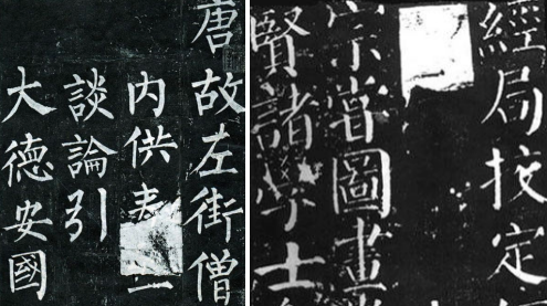 Ch 065 - famous tang calligraphy.png