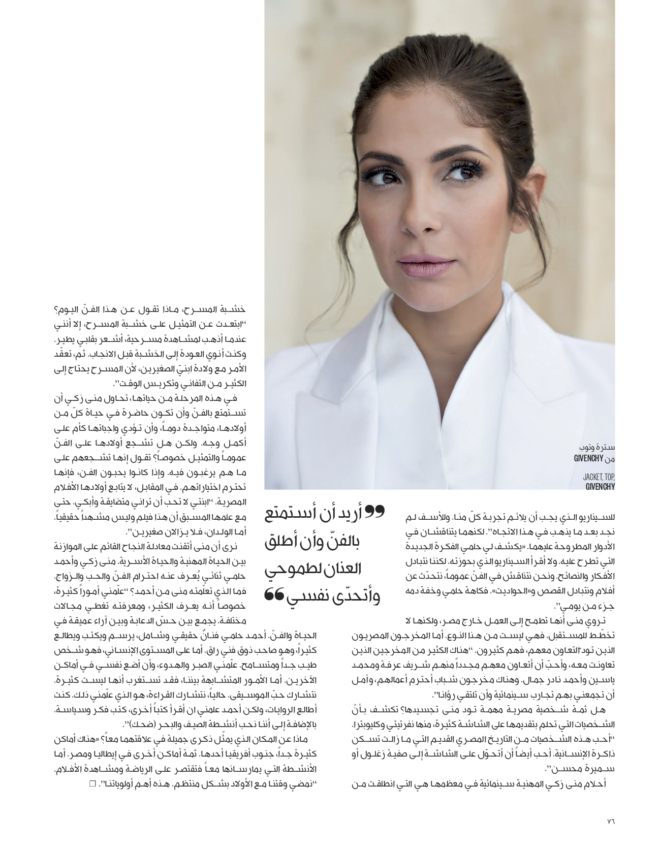 Mona & Ahmed Vogue Arabia March 2 .jpg