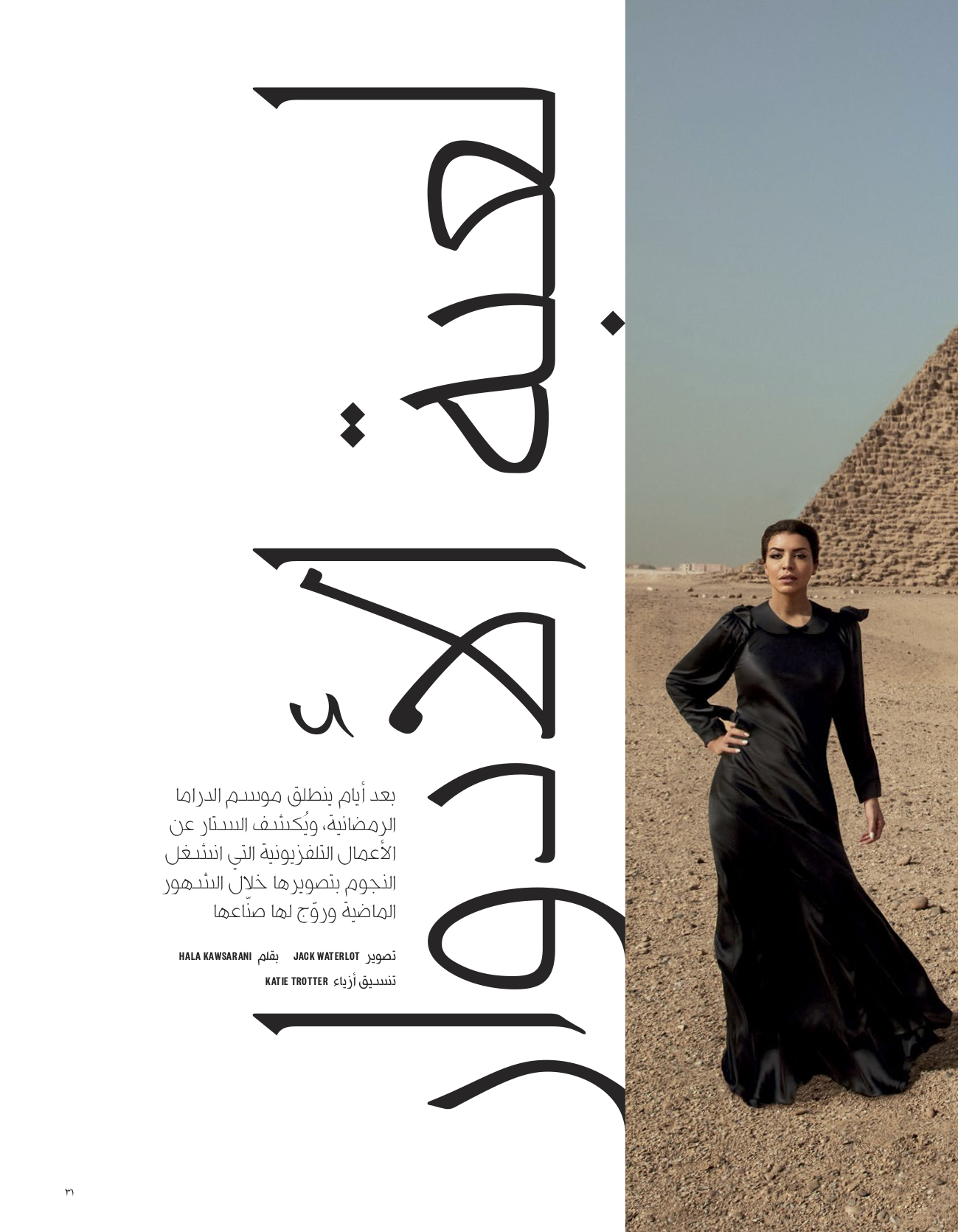 Vogue Arabia MAY 18 cover11.jpg