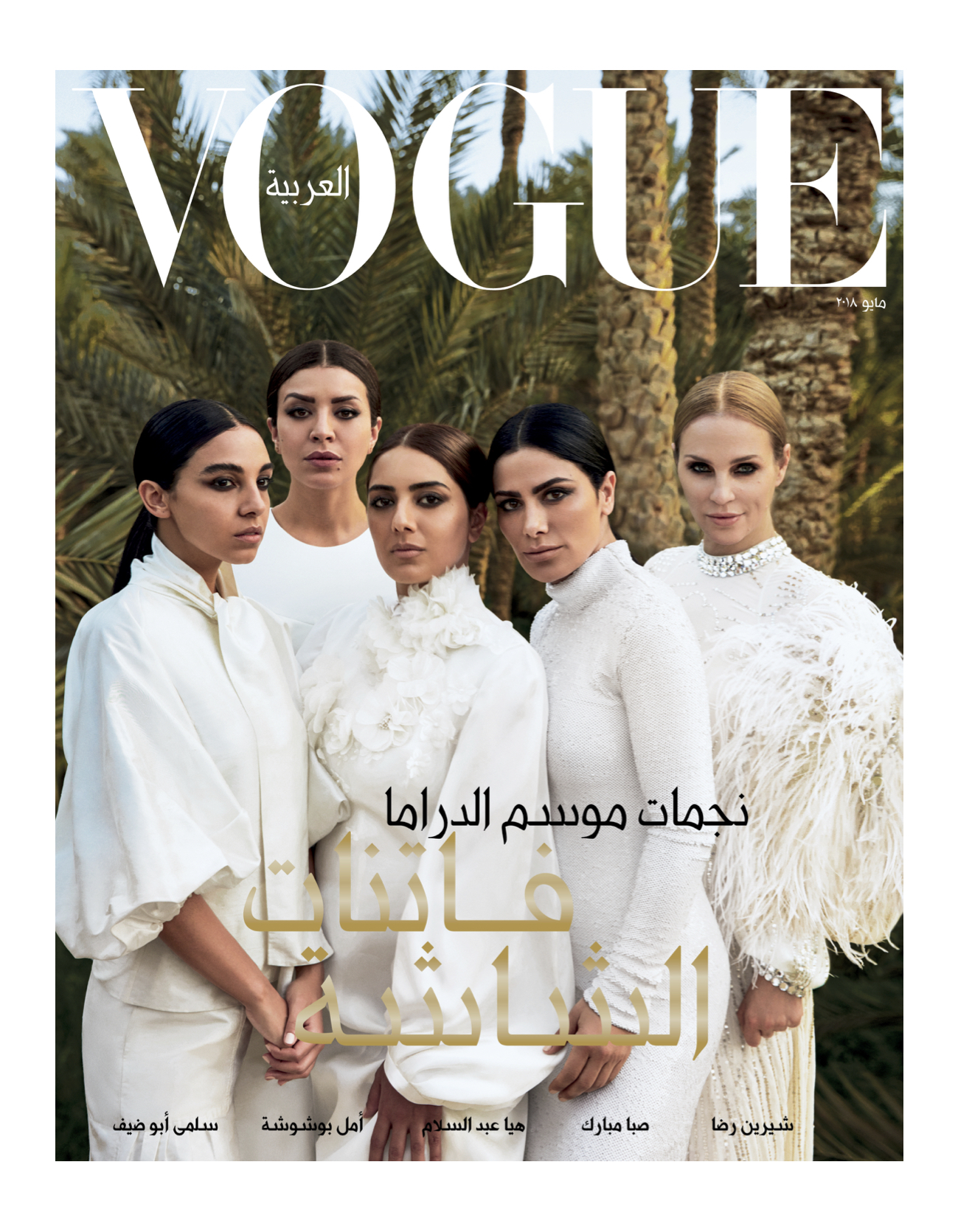 Vogue Arabia MAY 18 cover13.jpg