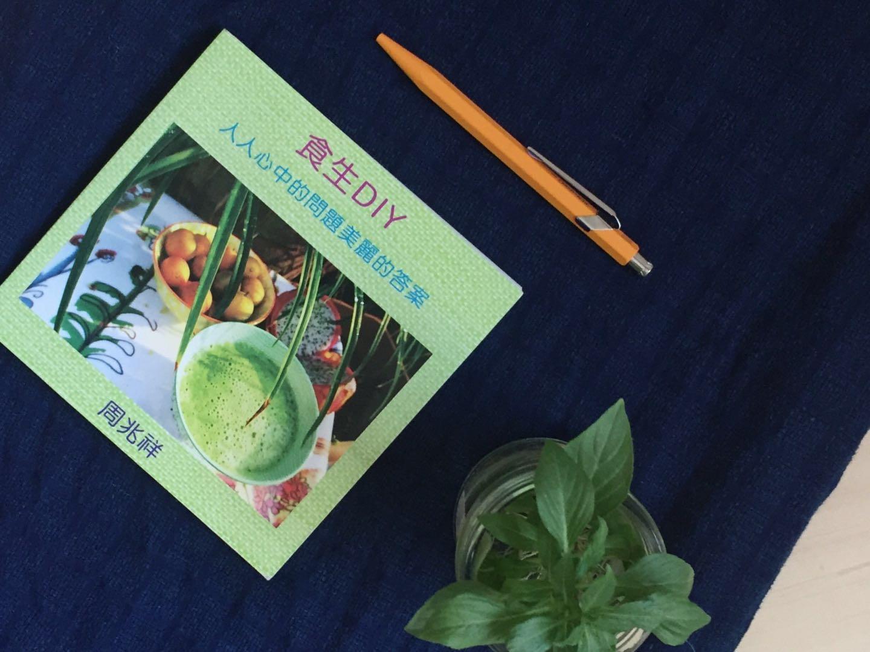 Raw-Food-DIY-Book-Simon-Chau.jpg
