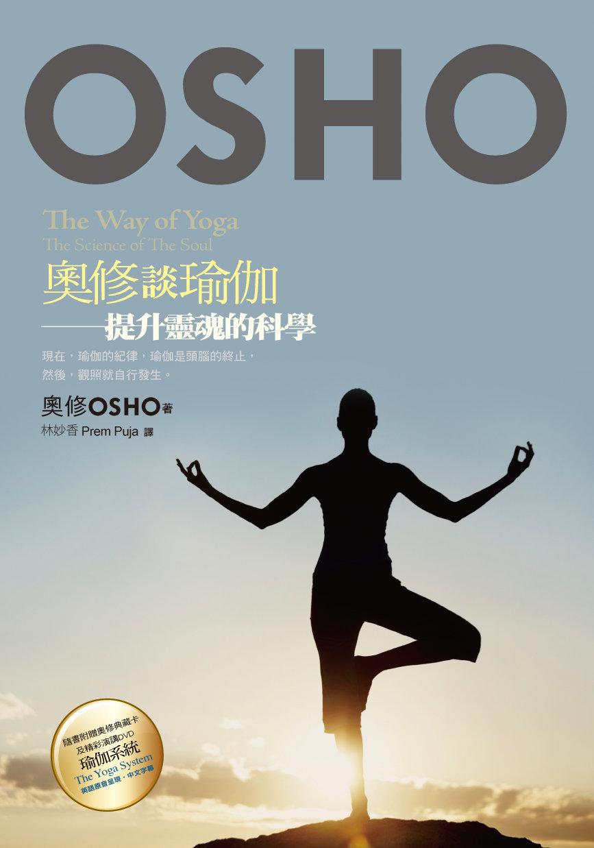 - 文章來源:《奧修談瑜伽-提升靈魂的科學》(The Way of Yoga - The Science of Soul) 奧修OSHO著 / 林妙香 譯 P.23出版社:Life Potential Publishing Co. Ltd http://www.tgblife.com.tw/