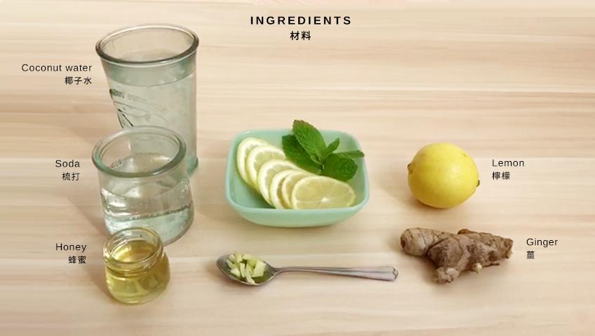 材料包括以下: - 1. 椰子水Coconut water2. 檸檬 Lemon3. 薑 Ginger4. 梳打 Soda5. 蜜糖 Honey6.羅勒葉 Basil (for decoration)