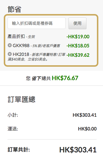 加上折扣代碼(1)GKK988,再額外享5%