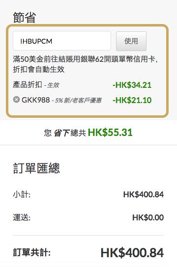輸入代碼後會提示在結帳時使用62開頭的信用卡,結帳時用對卡便可以了!