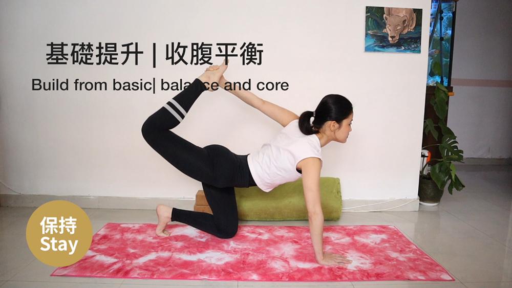 提升平衡力以及改善駝背問題。右腳伸出後彎,左手伸出嘗試抓右腳內側,然後慢慢提高。保持5-10秒,接著轉左腳右手。 -