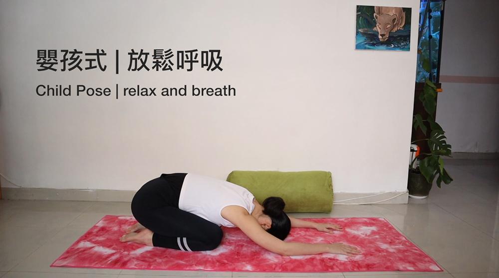 最後臀部往後拉至腳跟,進入嬰孩式放鬆。 -