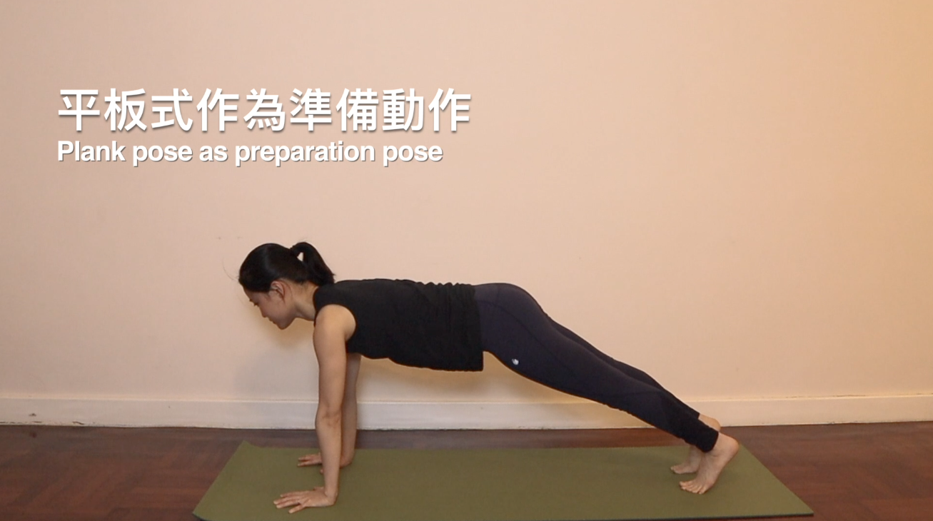06.yoga for hips plank pose.png