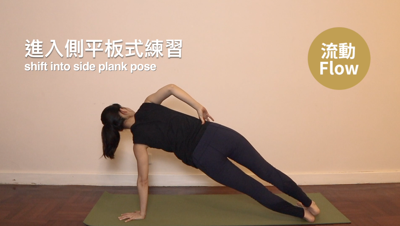 07.yoga for hips side plank.png