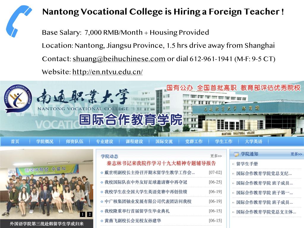 南通职业大学招聘广告.001.png