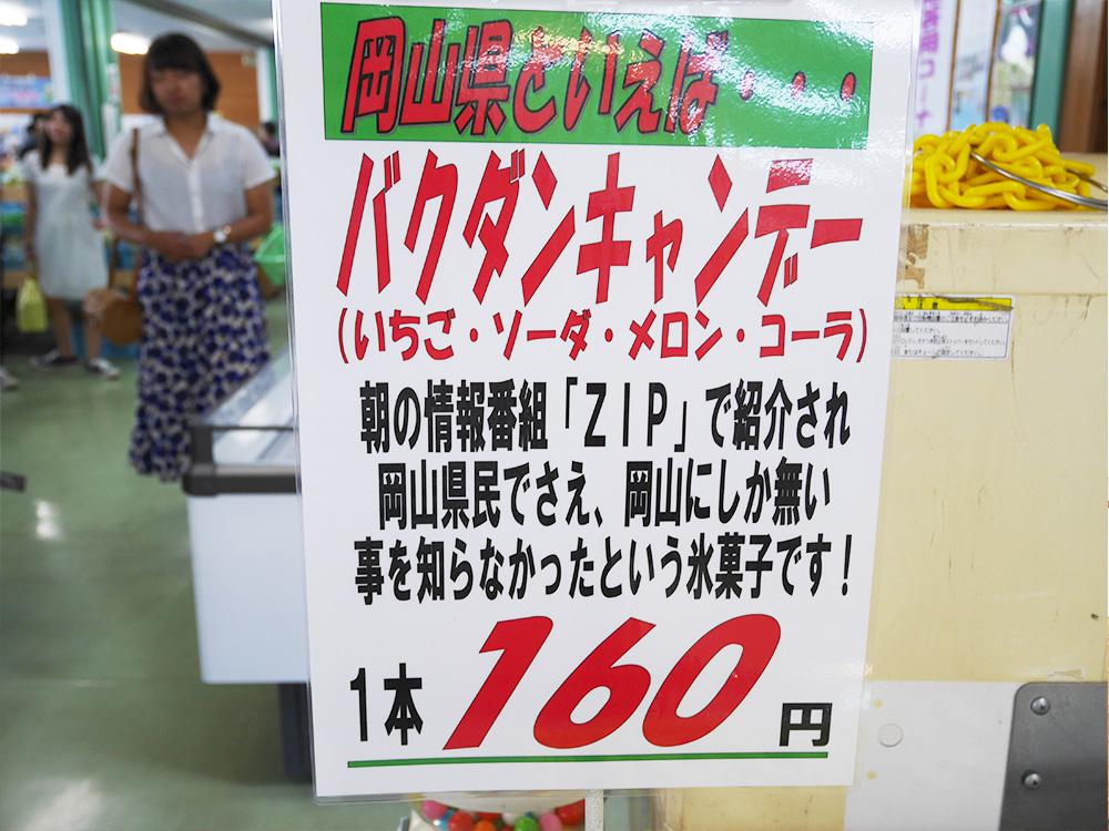 ん?祭りのときは一本300円くらいだった気が・・祭り価格(ぼったくり価格)やん!