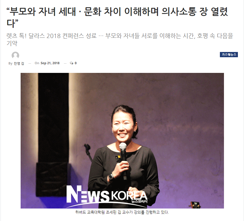 News Korea article on the let's talk! dallas conference -