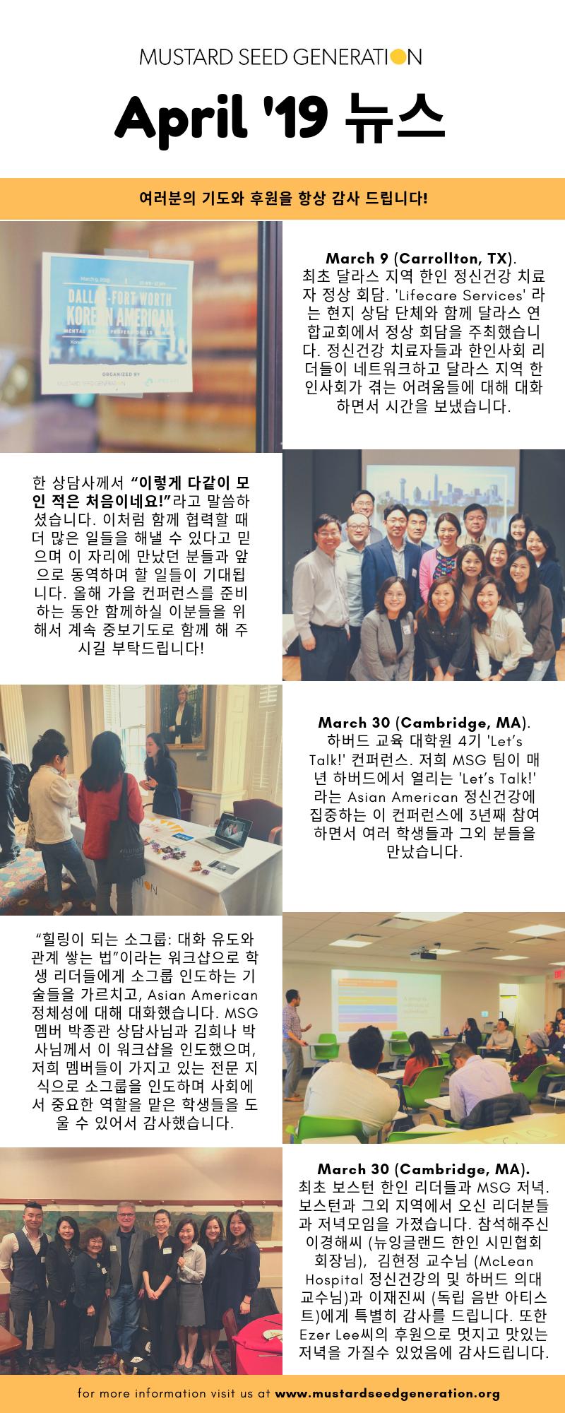 MSG April Update-KRN.png