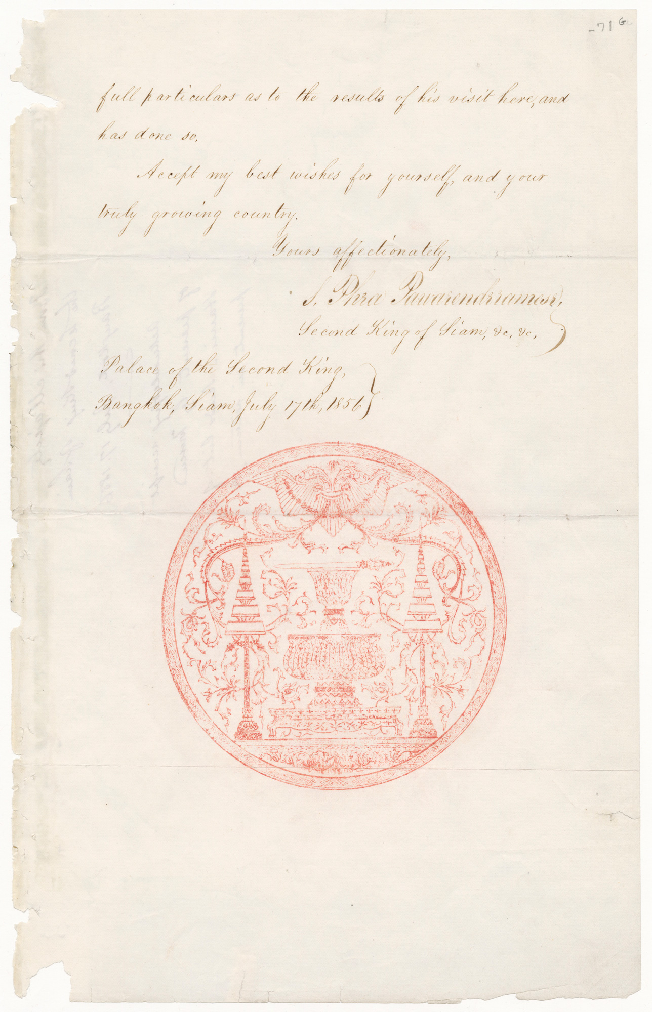 Letter from Second King Pinklao to President Franklin Pierce (excerpt), 1856 Courtesy of the National Archives and Records Administration, General Records of the United States Government; 6923526  พระราชสาส์นในพระบาทสมเด็จพระปิ่นเกล้าเจ้าอยู่หัว พระราชทานแก่ประธานาธิบดีแฟรงกลิน เพียร์ซ (ตัดมาบางส่วน) พ.ศ. ๒๓๙๙ ได้รับความอนุเคราะห์จากแผนกบันทึกทั่วไปของรัฐบาลสหรัฐอเมริกา องค์การบริหารจดหมายเหตุและบันทึกแห่งชาติ; 6923526