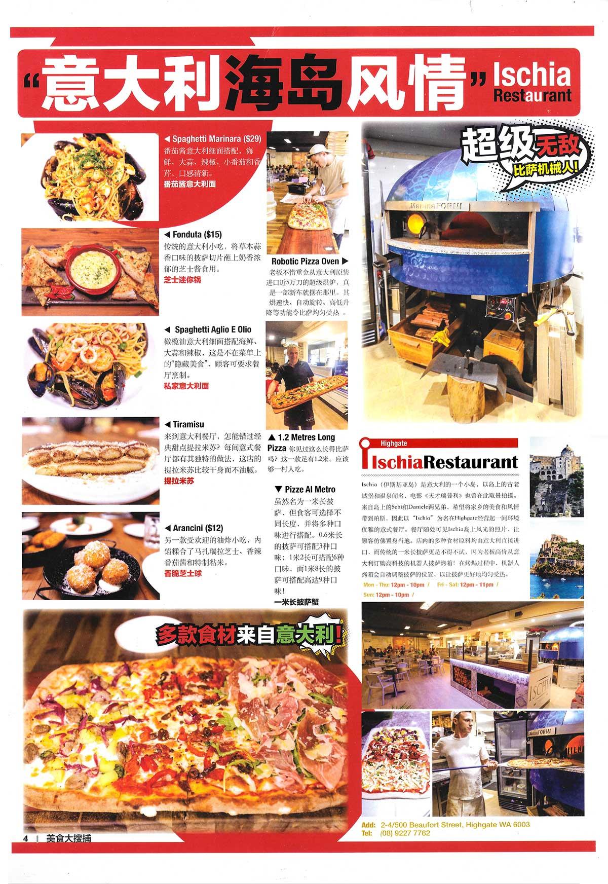 web-ischia-japanese-review.jpg