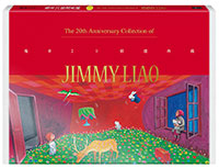 THE 20TH ANNIVERSARY COLLECTION OF JIMMY LIAO