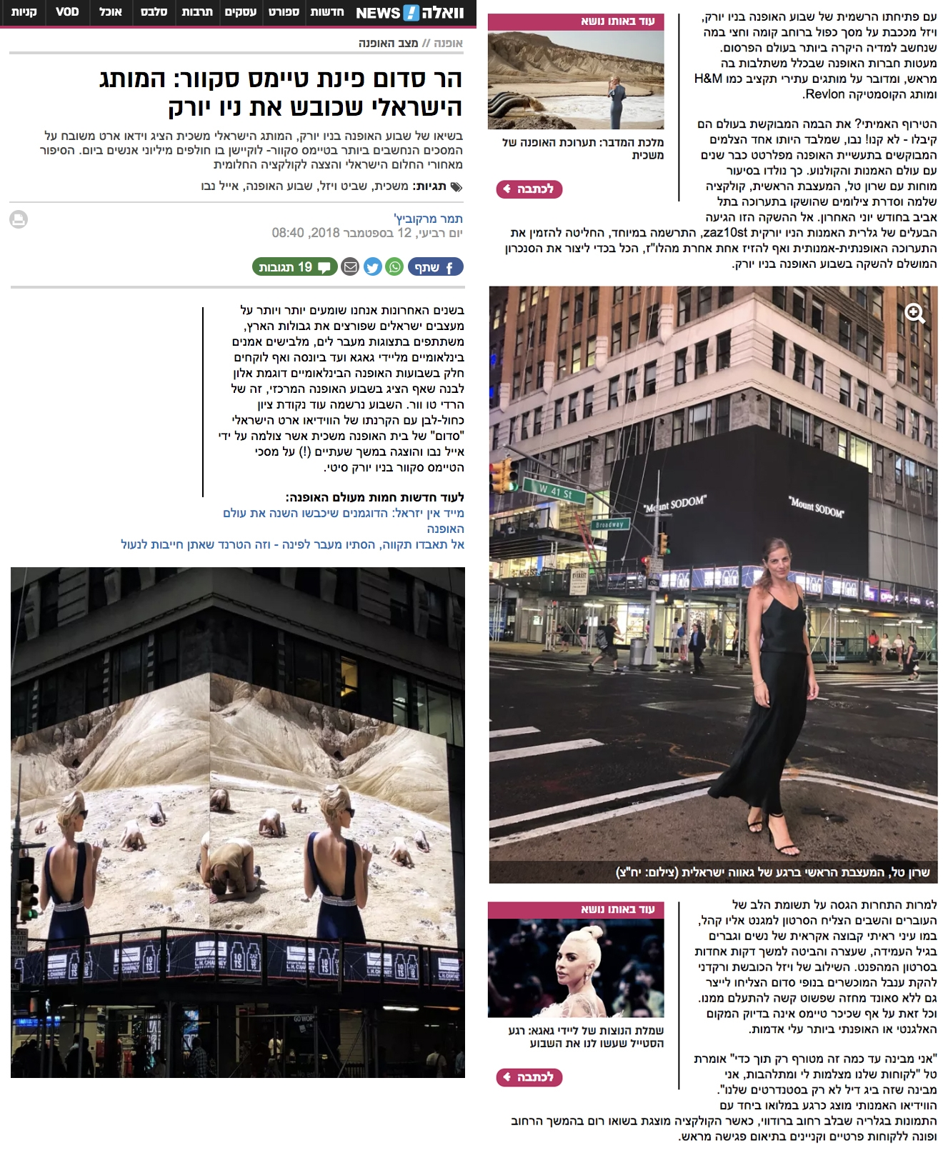 Walla.Fashion  Mount Sodom and Times Square Corner: The Israeli brand that occupies New York. (September 12, 2018)