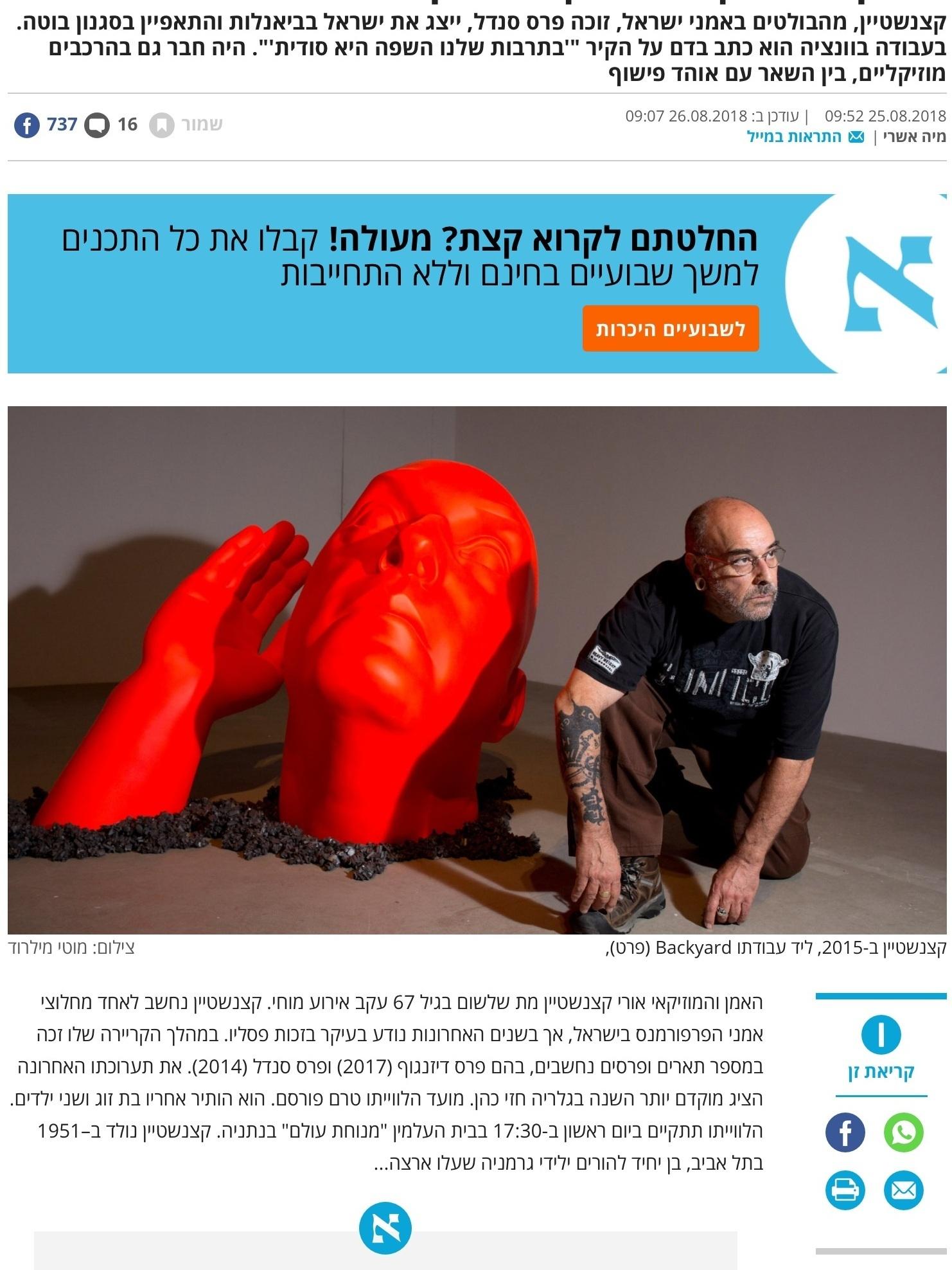 2018.08.25_Uri%252BKatzenstein_Haaretz%252BCo_hebrew_2.jpg