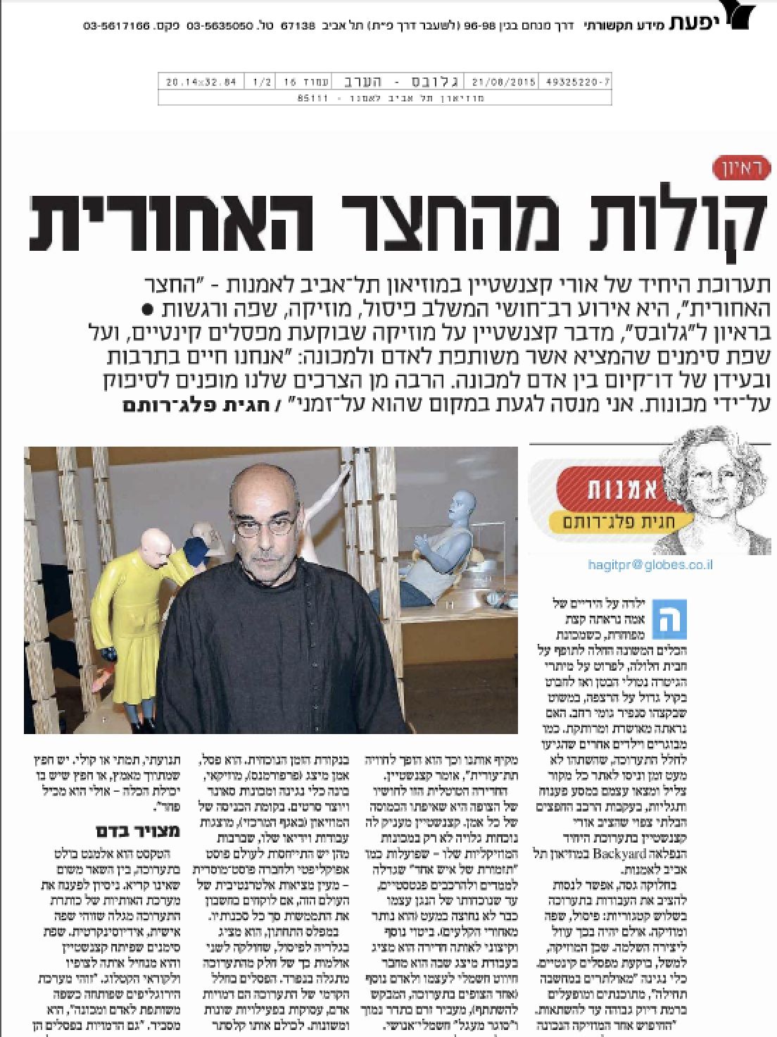 "Globus Tonight -Tel Aviv Museum of Art      ""Backyard Voices"" (May 21, 2015) | Hebrew"