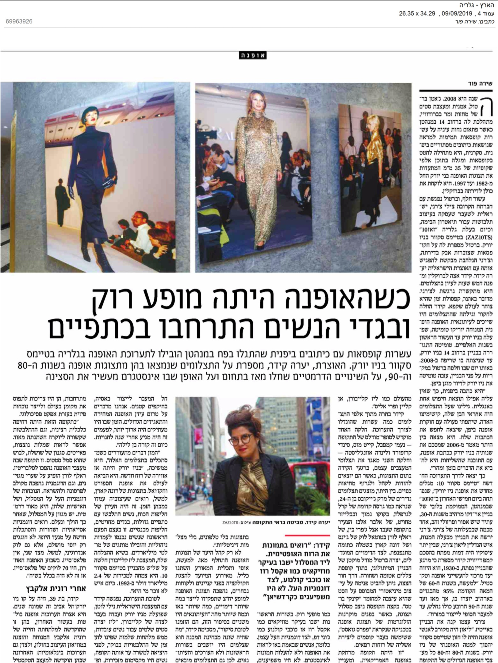 Haaretz |  PDF | Sept 09, 2019