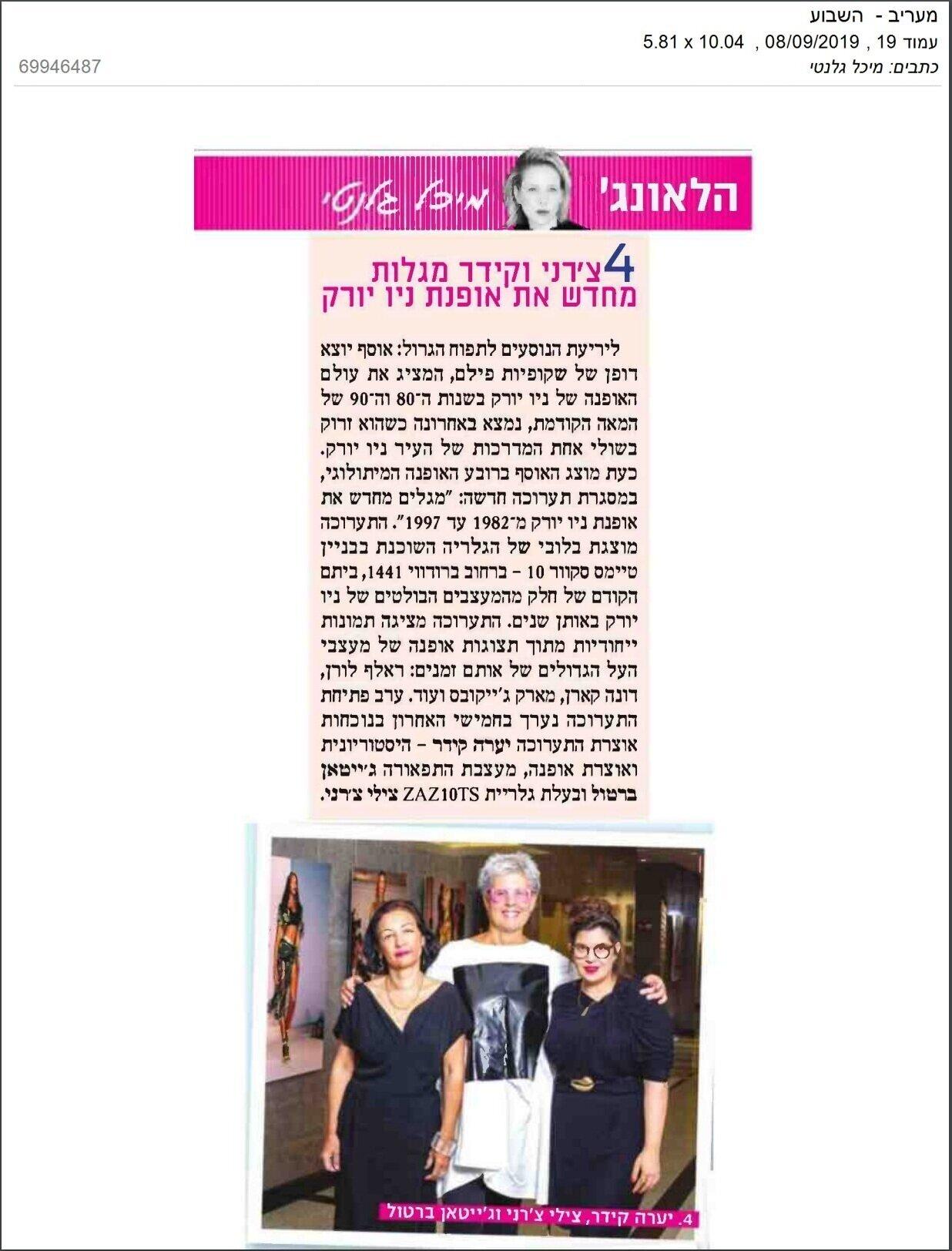 Maariv |  PDF  | Sept 08, 2019