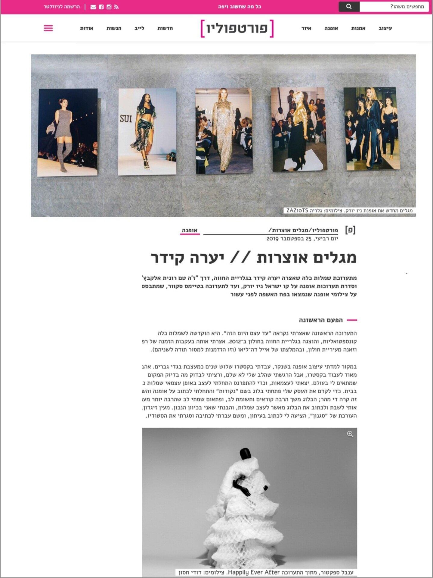 Portfolio Magazine  |  PDF  | Sept 25, 2019