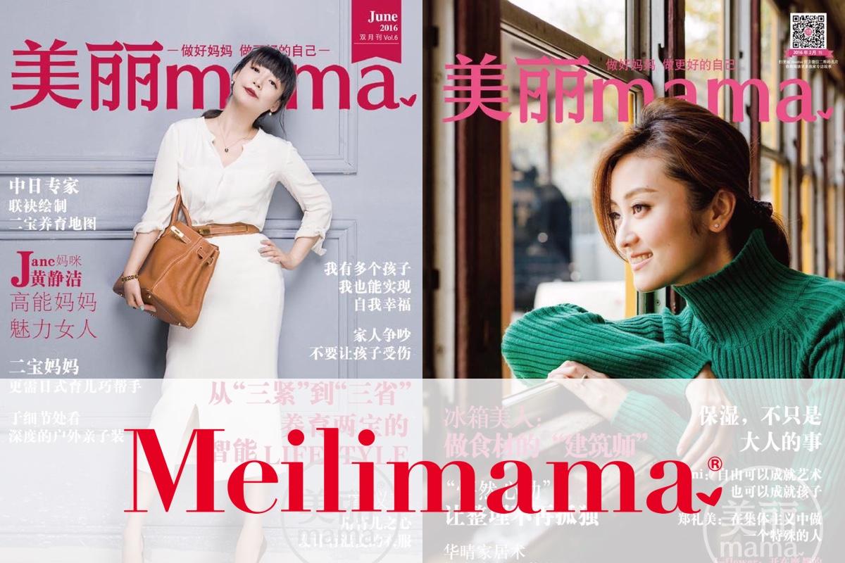 お洒落ママ - 日本最大級の中国人ママコミュニティー・中国にいる女性向けの情報創造カンパニー・リアル会員3万人・オンラインフォロー100万人を持つ。契約インフルエンサーは中国TV番組での活躍も目覚ましい。