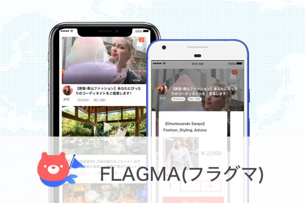 動画メディア - 行ってみたい場所でワクワクする出会いが生まれるパーソナルプランニングサービス『FLAGMA(フラグマ)』。人と人の繋がりを提供し、ショッピング・文化・体験をXYIと共にお伝え致します。