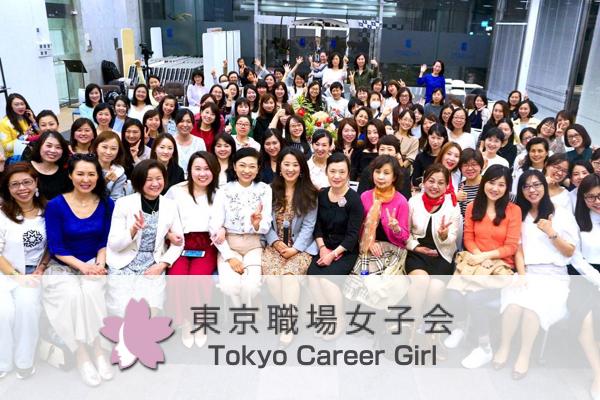 キャリア女子 - 首都圏唯一、中国キャリア女子の完全紹介制コミュニティー。多業界に渡る質の高い情報意見交換プラットフォーム。女性のためになる活動を定期開催。