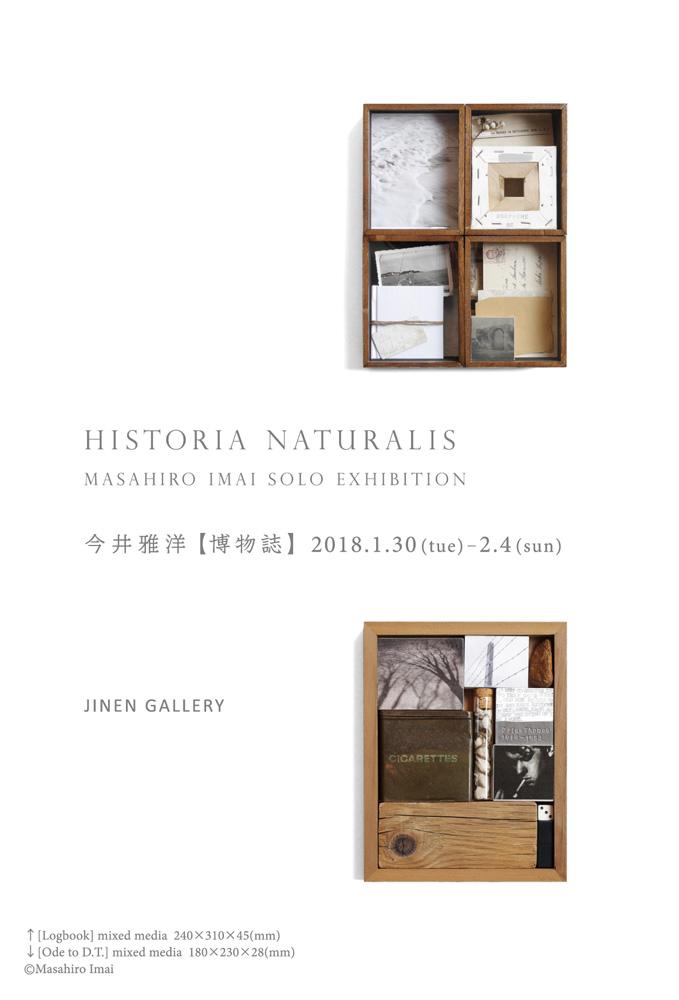 From the  Jinen Gallery website