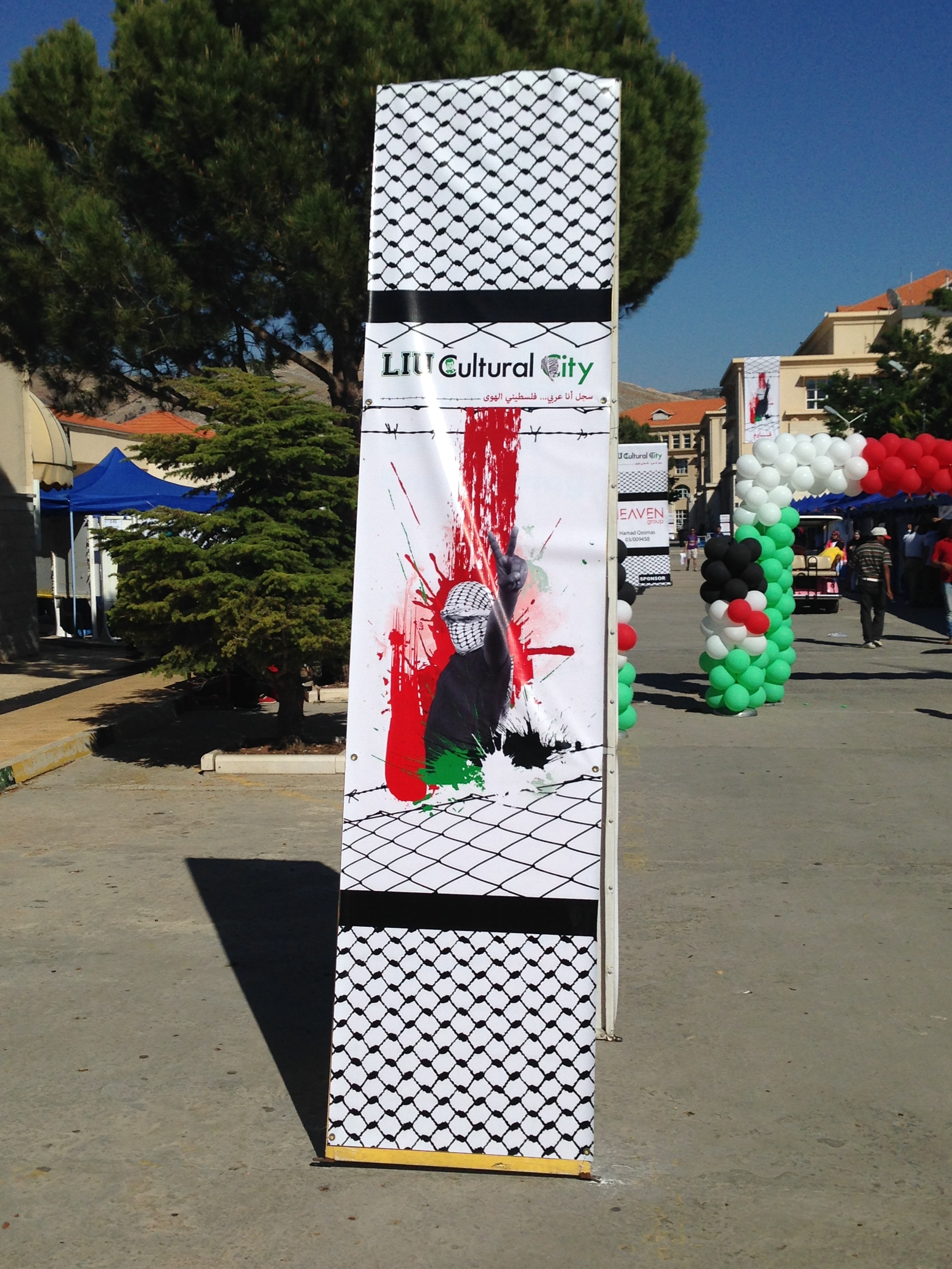 Poster at a Palestine Liberation Organization cultural event in the Biq'a Valley.