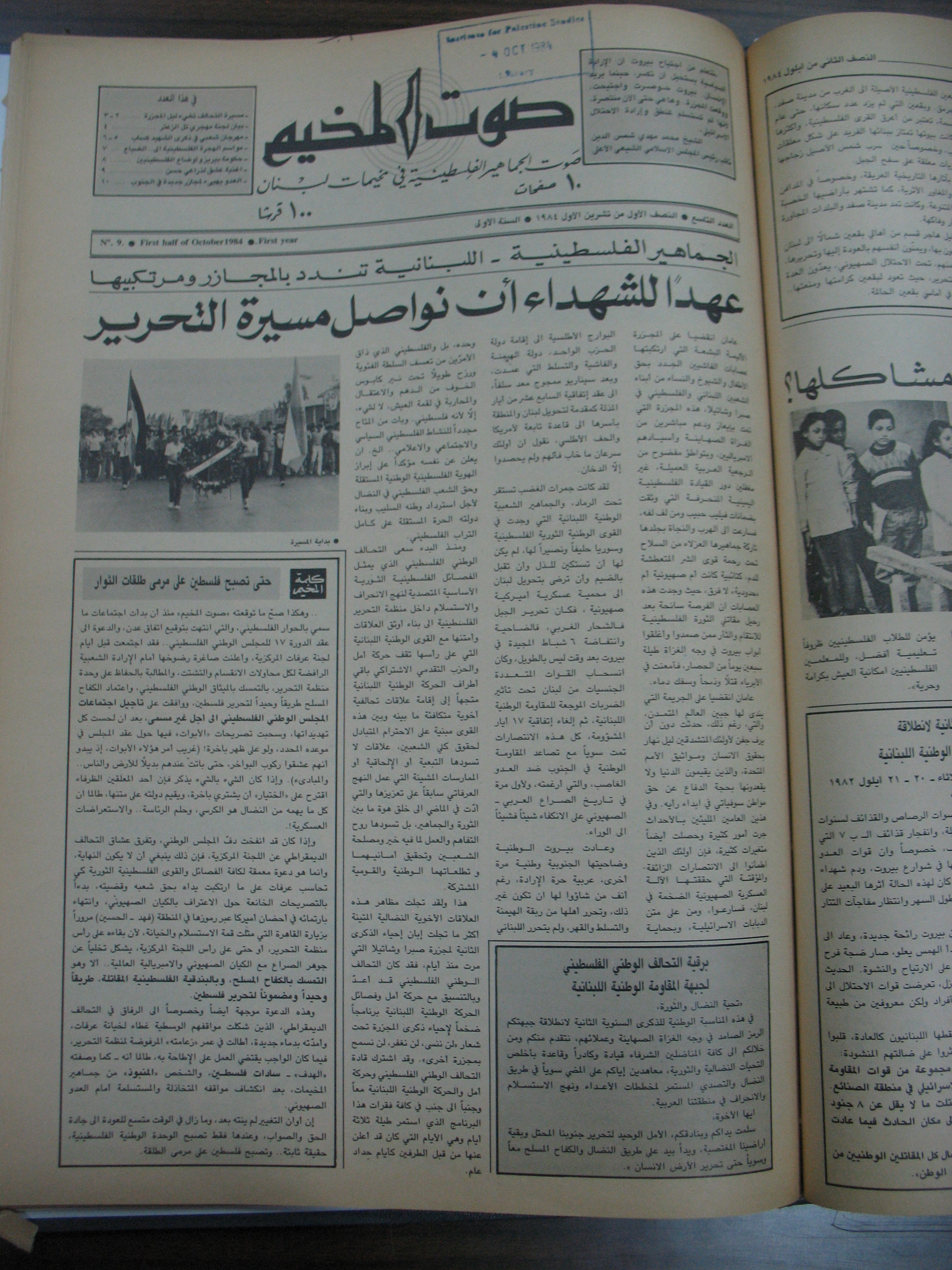 Front page of a clandestine Palestinian newspaper published in 1980s Lebanon