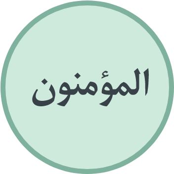 al-muminoon-icon.png