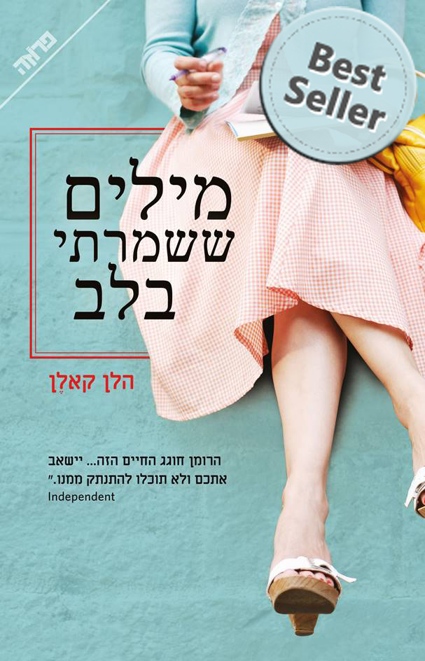 Israel Cover Best Seller.jpg
