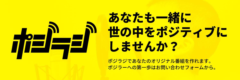 pojiraji_banner_4.jpg