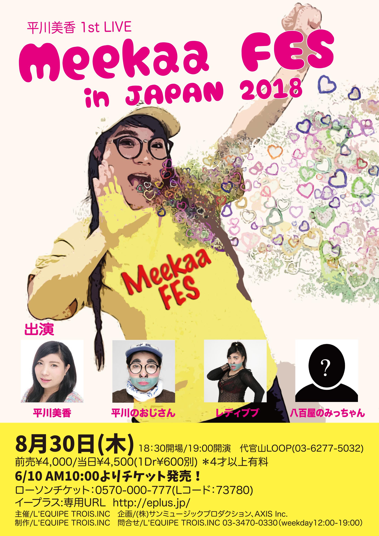 meekaaFES2018.jpg
