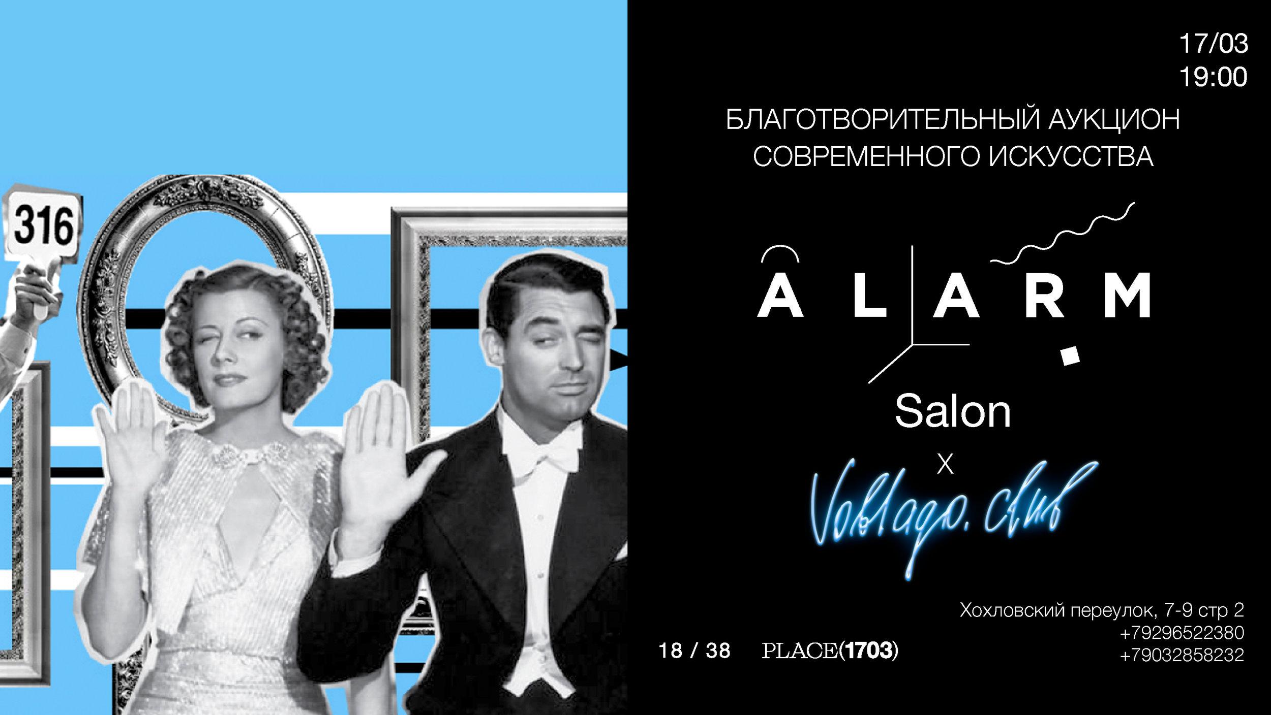 ALARM SALON приглашение.jpg