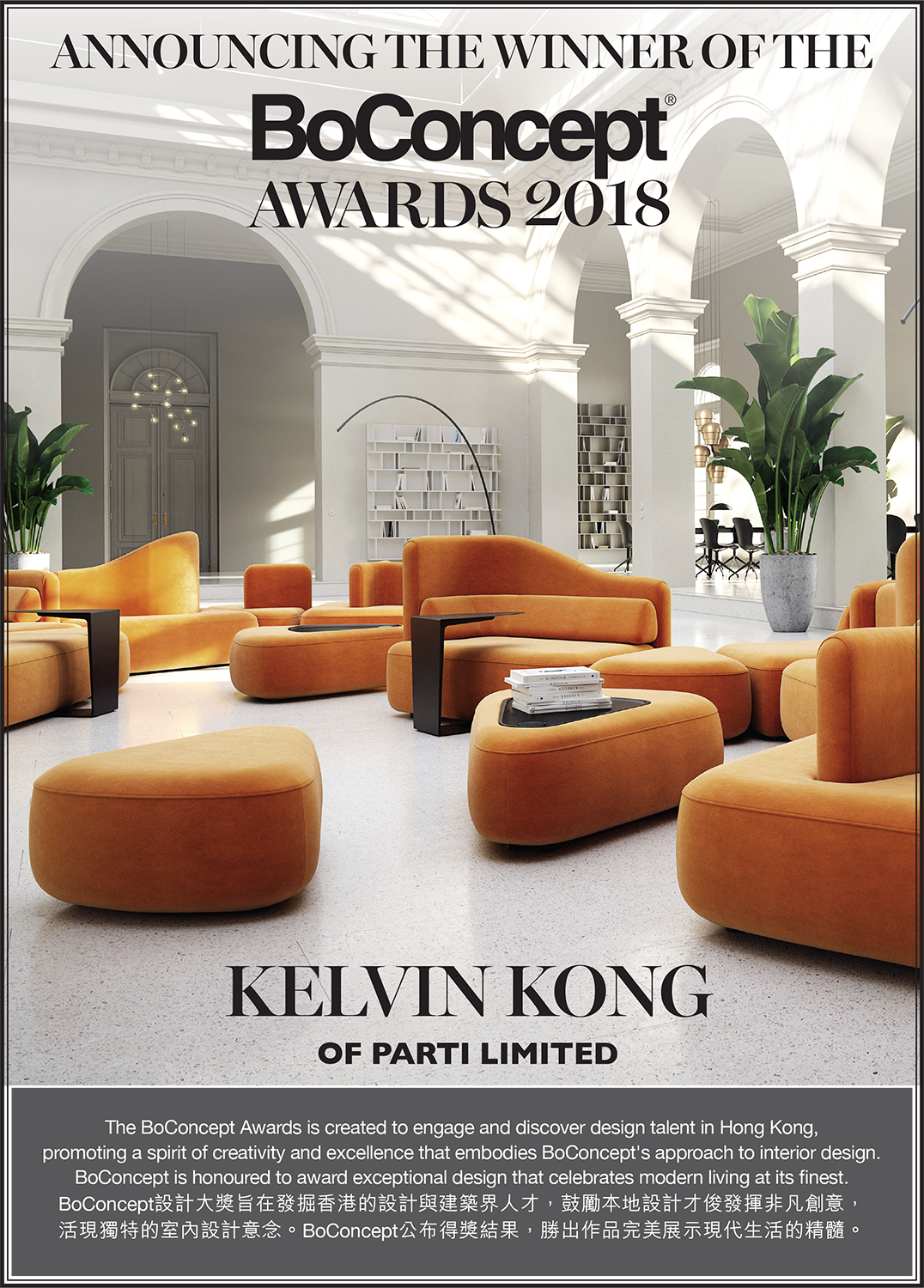 March 29, 2019 - BOCONCEPT AWARDS 2018We are extremely honoured to receive the BoConcept Awards 2018 hosted by BoConcept Hong Kong in partnership with Home Journal!Our entry was selected by a panel of judges comprised of BoConcept Hong Kong, Home Journal and Sun Hung Kai Real Estate Agency Limited. The design will be installed and showcased at the HomeSquare Sha Tin atrium in June 2019 and enjoy coverage across Home Journal's print, online and social media platforms. Stay tuned for updates!