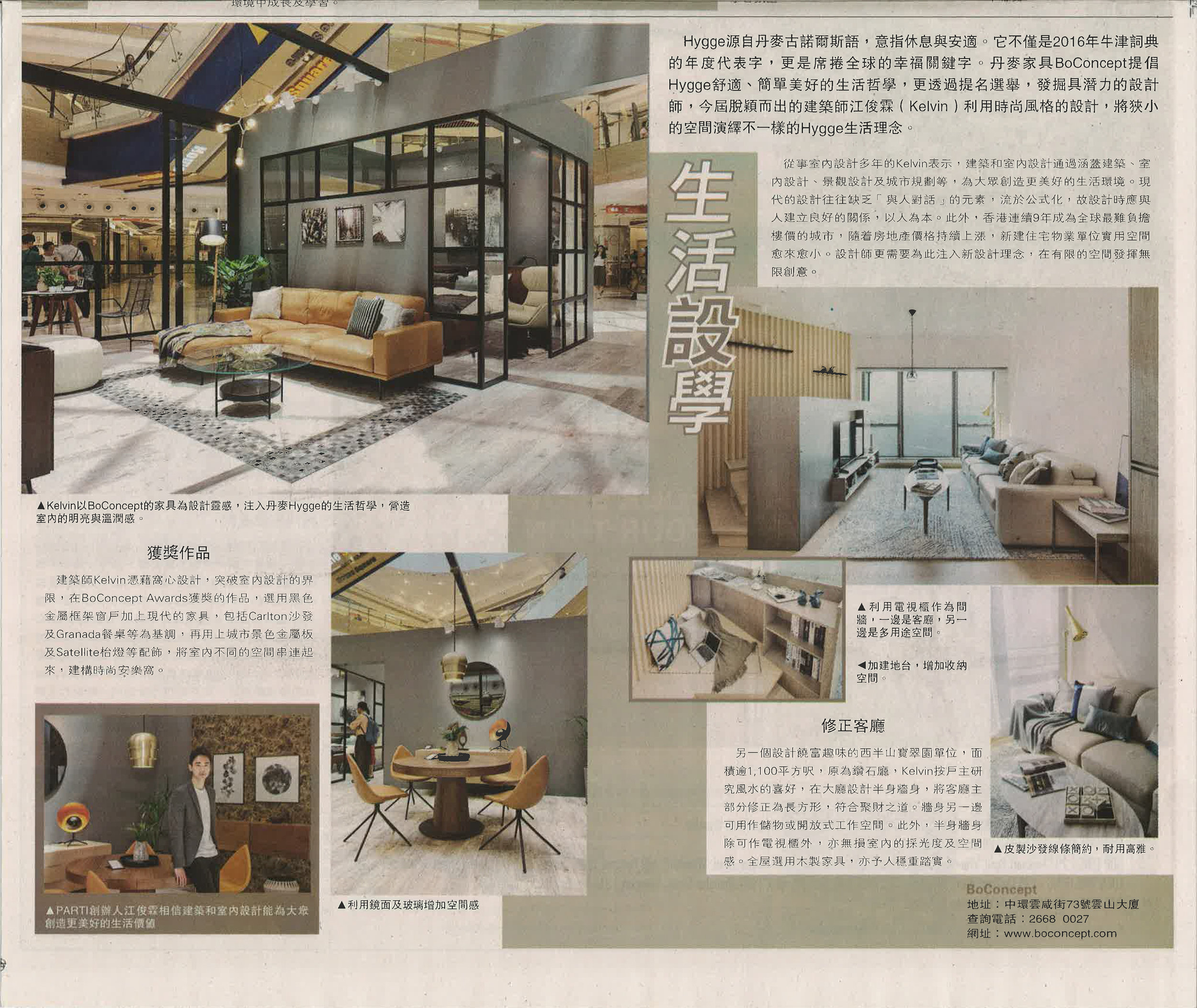 July 12, 2019 - Thank you Ming Pao Newspaper for featuring us on July 12, 2019's issue. We get to showcase our winning design for the inaugural BoConcept Awards and one of our earliest completed projects - The Belcher's!