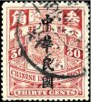 Chinese Imperial Post Carp with Waterflow OP