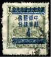 Stamp China 1949 4c on 100 silver ovpt
