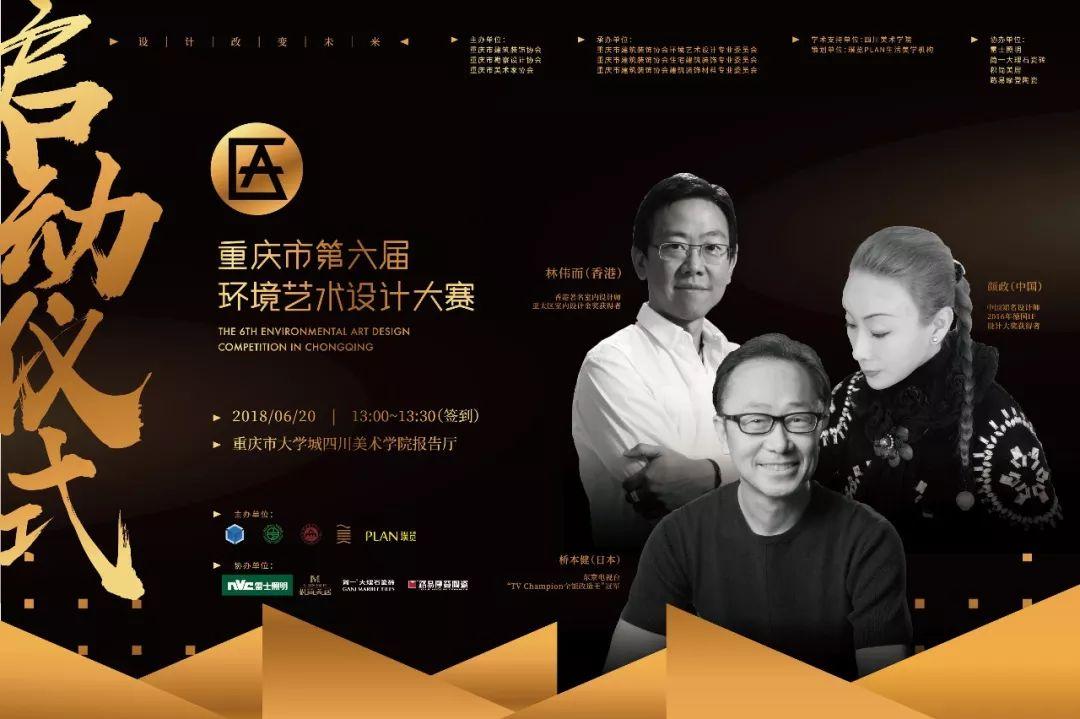 William为重庆市第六屇环境艺术设计大赛担任其中一位演讲嘉宾作分享。