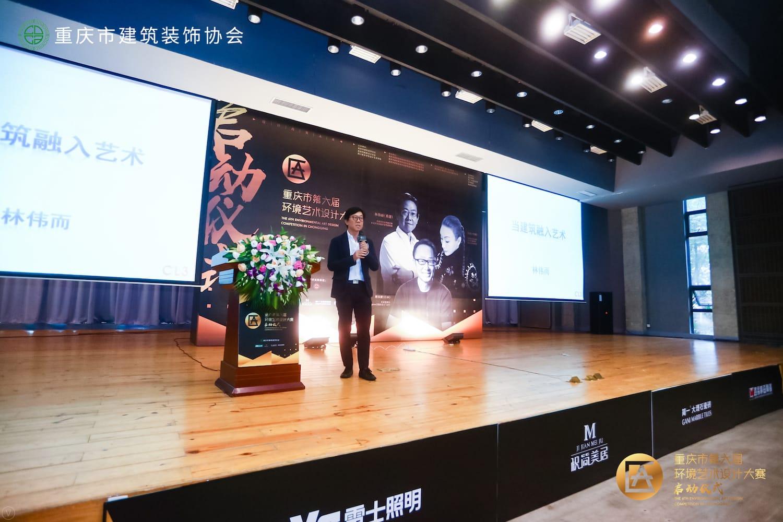 重庆市第六届环境艺术设计大赛启动仪式