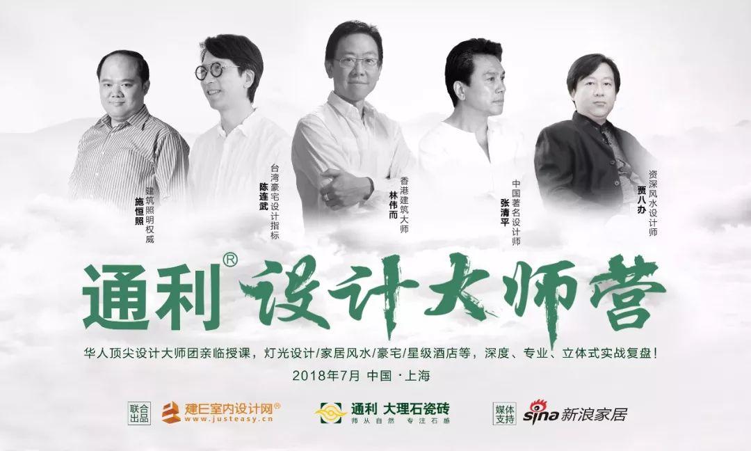 【通利设计大师营•2018】 William 於2018年7月9日在上海担任其中一位授课导师作分享