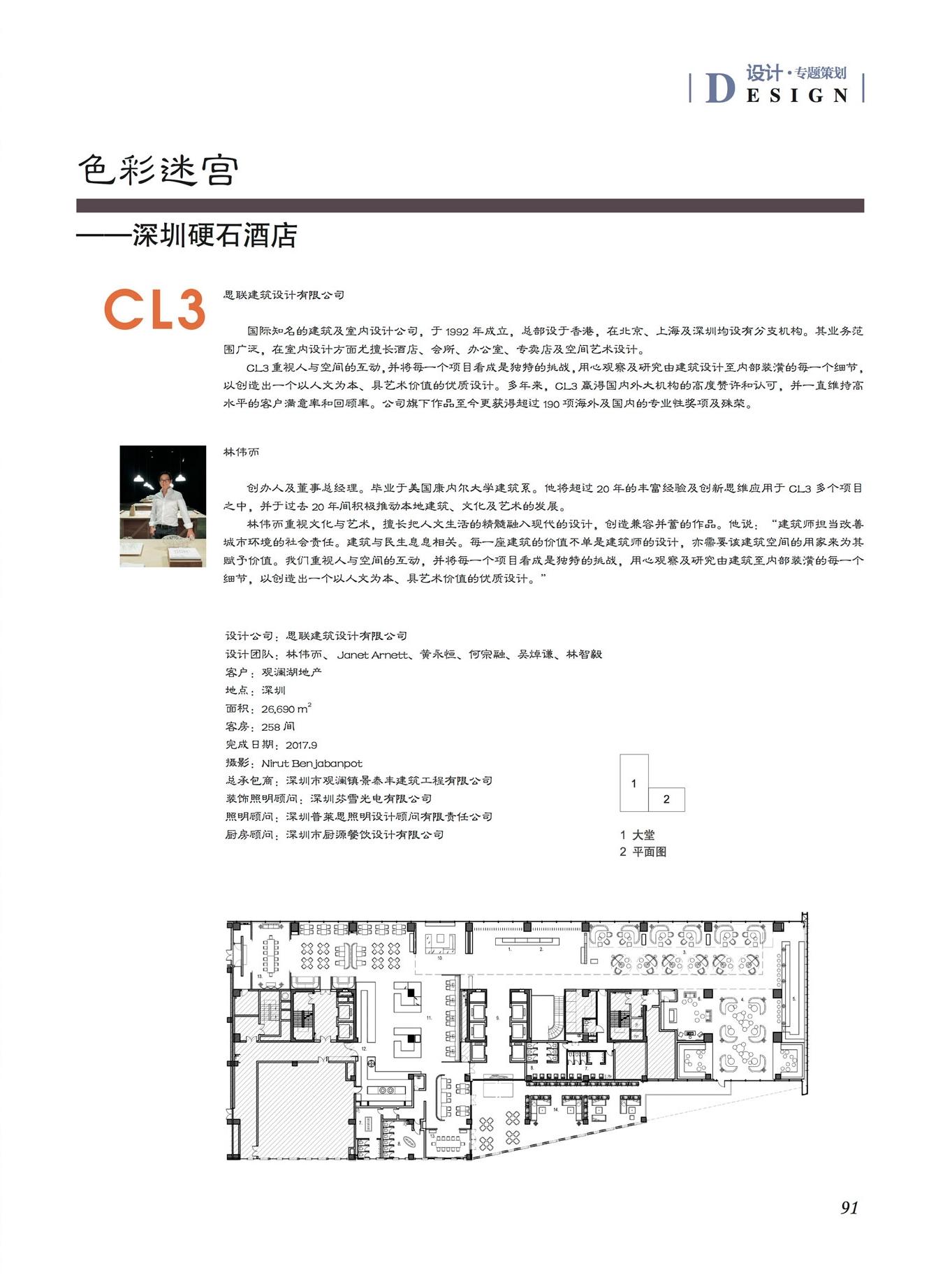 Interior-Architecture-of-China_No.-188_Aug-2018_P90-97-3.jpg