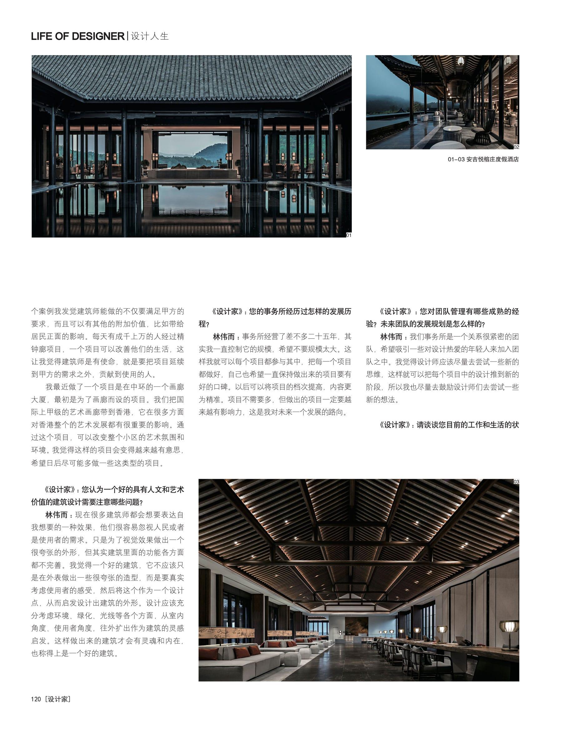 201809-《设计家》-林伟而专访-(安吉悦榕2.jpg